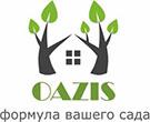 Студия ландшафтного дизайна «Оазис»